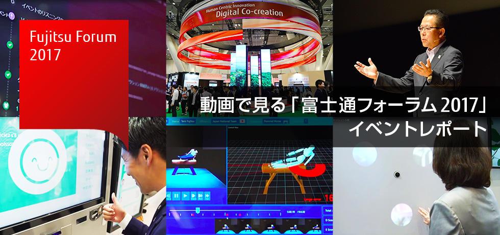 メインビジュアル : 動画で見る「富士通フォーラム2017」イベントレポート