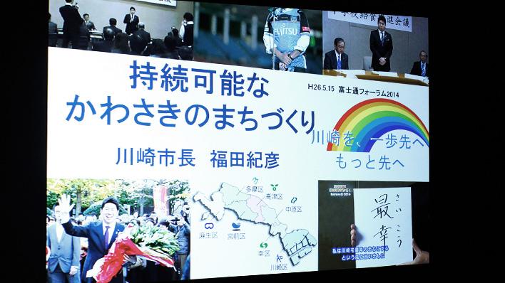 メインビジュアル : 川崎市と富士通がともに目指すのは、世界にも通用する持続可能なまちづくり