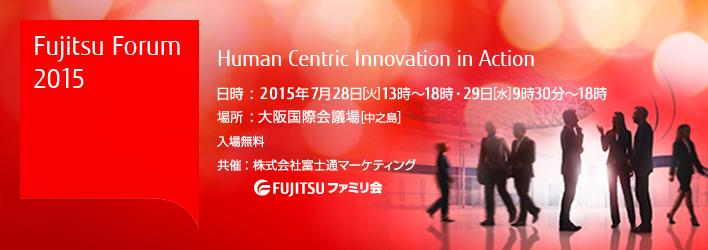 メインビジュアル : 富士通フォーラム2015 大阪 セミナーと展示デモを通じてテクノロジーを体験