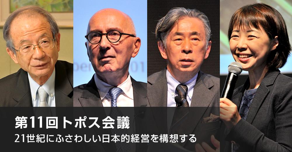 メインビジュアル : 21世紀にふさわしい日本的経営を構想する~第11回トポス会議に見る、今後の日本企業の在り方