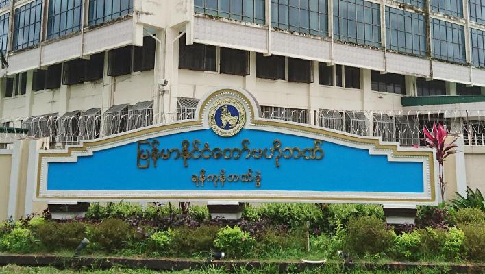 メインビジュアル : ミャンマー経済の近代化を目指し、銀行業務の円滑化を推進 ~ミャンマー中央銀行様~