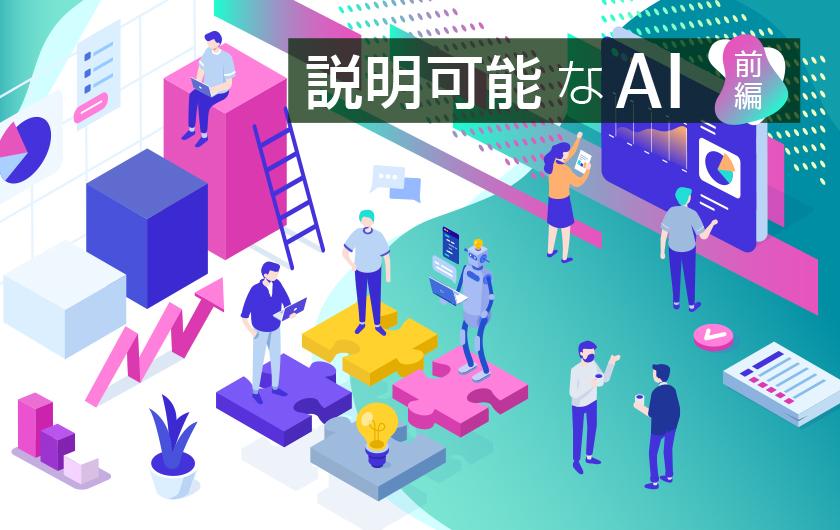 """メインビジュアル : AIに必要とされる透明性と説明可能性【前編】G20が議論し始めた""""人間中心のAI"""""""