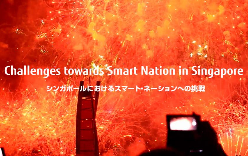 メインビジュアル : AIで都市課題の解決に挑む ~シンガポール実証実験の現場から~