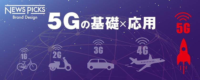 メインビジュアル : 【図解 5G】次世代ネットワークの新潮流。 自分仕様の「ローカル5G」とは何?